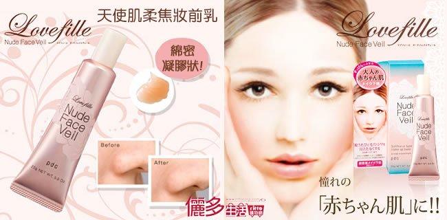 【NEW】日本 pdc 天使肌柔焦妝前乳(無瑕美肌妝前乳)-粉嫩白肌-滑溜觸感-無瑕裸肌