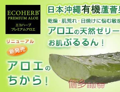 Cosmo日本沖繩有機蘆薈超保濕系列