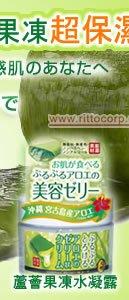 Cosmo日本沖繩有機蘆薈超保濕水凝露(可當晚安面膜)