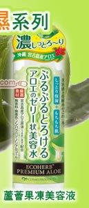 Cosmo日本沖繩有機蘆薈超保濕美容液(化妝水)