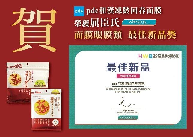 【pdc】日本pdc和漢凍齡回春面膜(10片)(PDC-10780)化妝水+美容液+乳液+面膜 四效合一