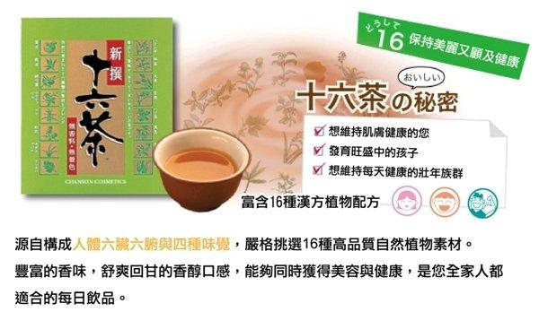 日本CHANSON香松十六茶茶包(30包入)-授權日本Asahi製作十六茶-日本暢銷, 天然漢方, 無咖啡因
