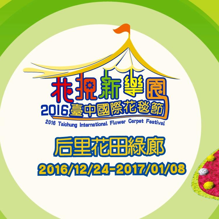 2016台中國際花毯節 12/24~1/8