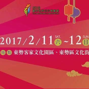 2017東勢新丁粄節2/11~2/12
