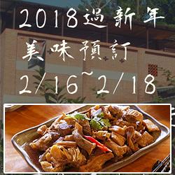 2018過新年-客家風味餐開始預訂囉!