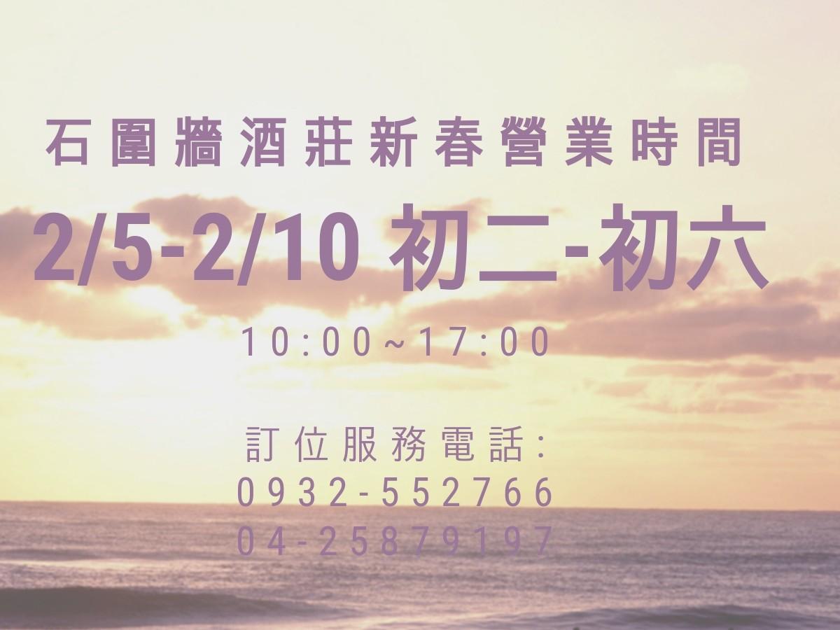2019過新年-酒莊營時間!!