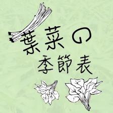 葉菜季節表