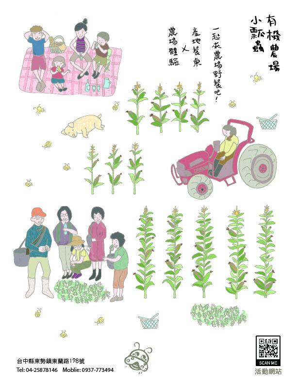 小瓢蟲有機農場poster2-100