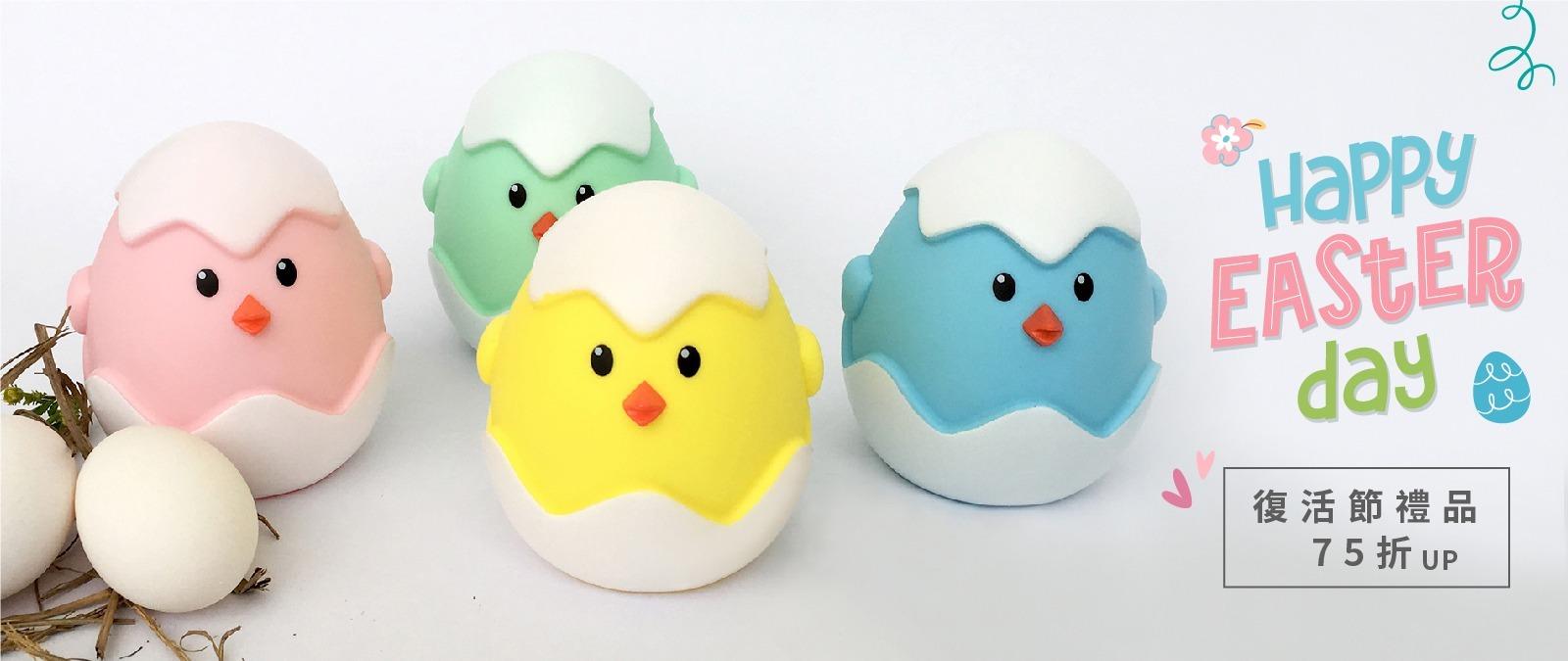 Happy Easter!復活節禮品75折起