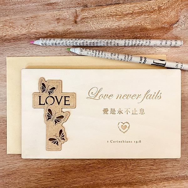 十架之愛 聖經經文卡片 附信封 - 生日卡 祝福卡 福音禮品