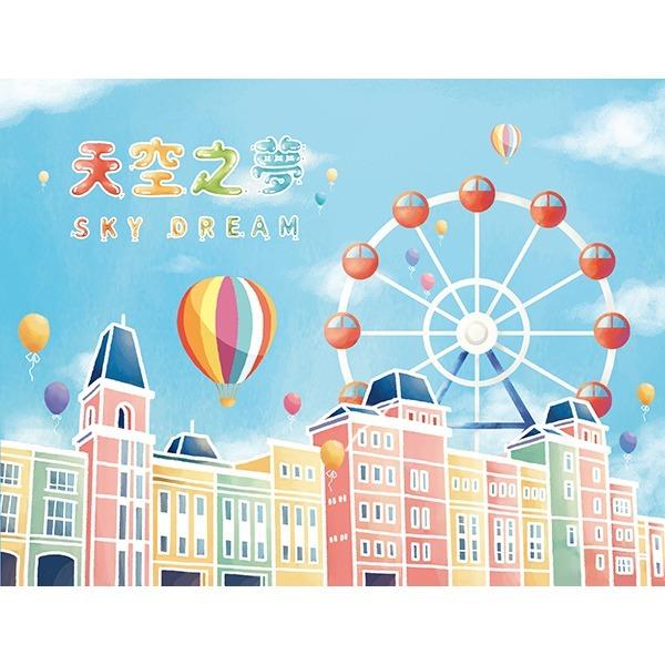 【繪本】「天空之夢」Sky Dream