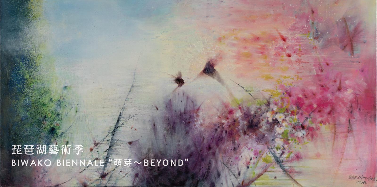 BIWAKO BIENNALE 2018【萌芽~BEYOND】