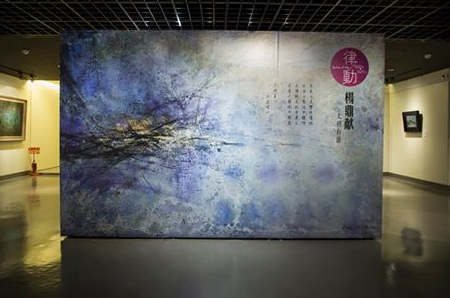 楊鼎献.十年創作歷程展《律.動》
