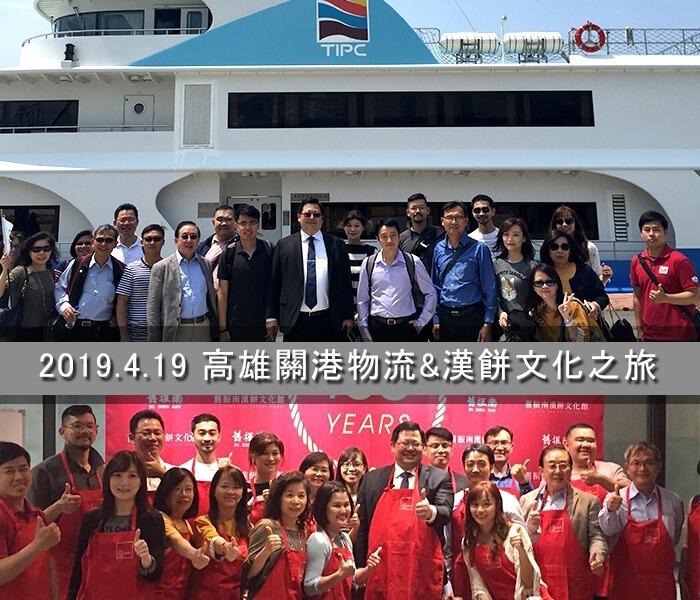 高雄關港物流&漢餅文化之旅