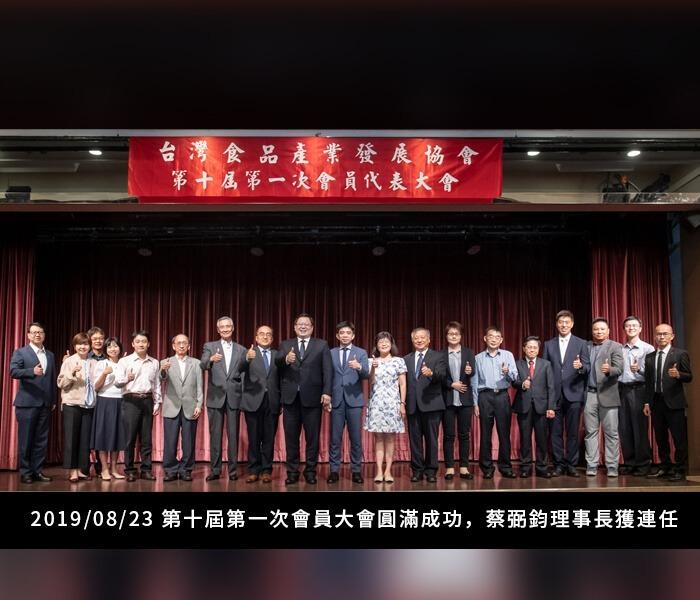 8/23 第十屆第一次會員大會圓滿成功,蔡弼鈞理事長獲連任