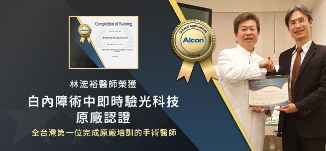 林浤裕醫師榮獲白內障術中即時驗光科技原廠認證
