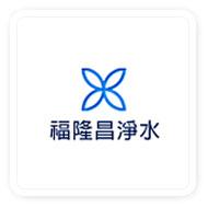福隆昌淨水有限公司