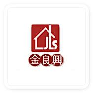 金良興窯業(股)公司