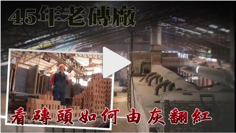 【旅途中】162公尺隧道窯 看磚頭由灰翻紅