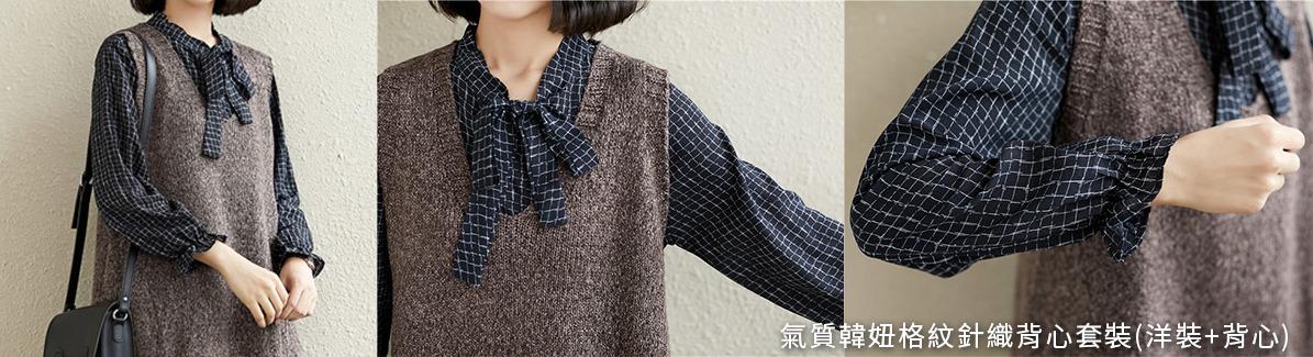 氣質韓妞格紋針織背心套裝(洋裝+背心)