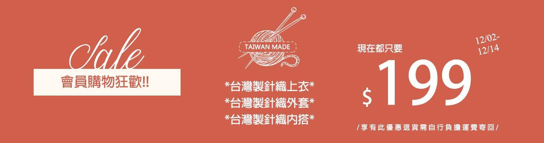 最後現貨,台灣製針織單品只要$199