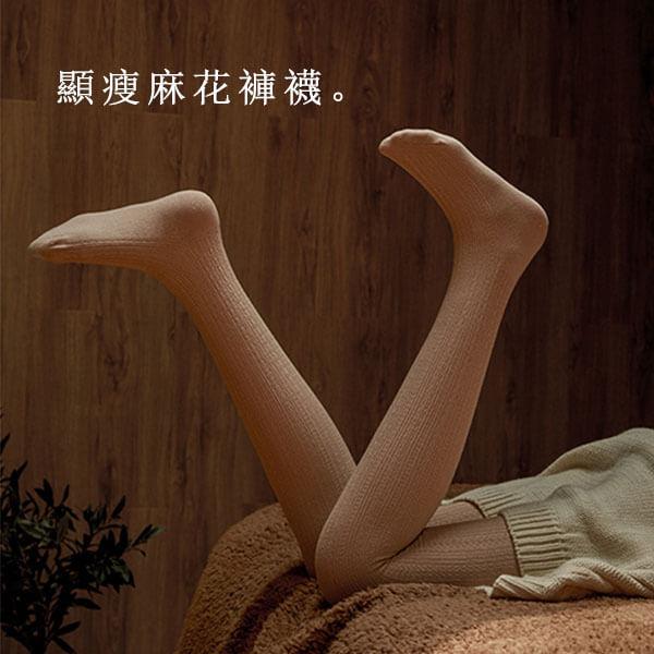 §獨具衣格§ H501 麻花造型褲襪 M-2L