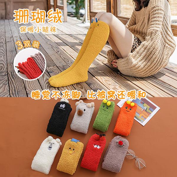 珊瑚絨 睡覺保暖長襪