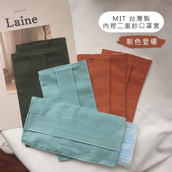 台灣製素面二重紗手工車製口罩套新色 獨具衣格 H552