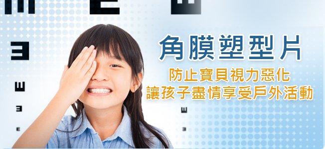 角膜塑型術