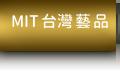 MIT台灣藝品