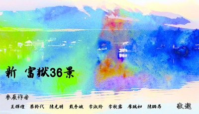 新 富獄36景 聯展