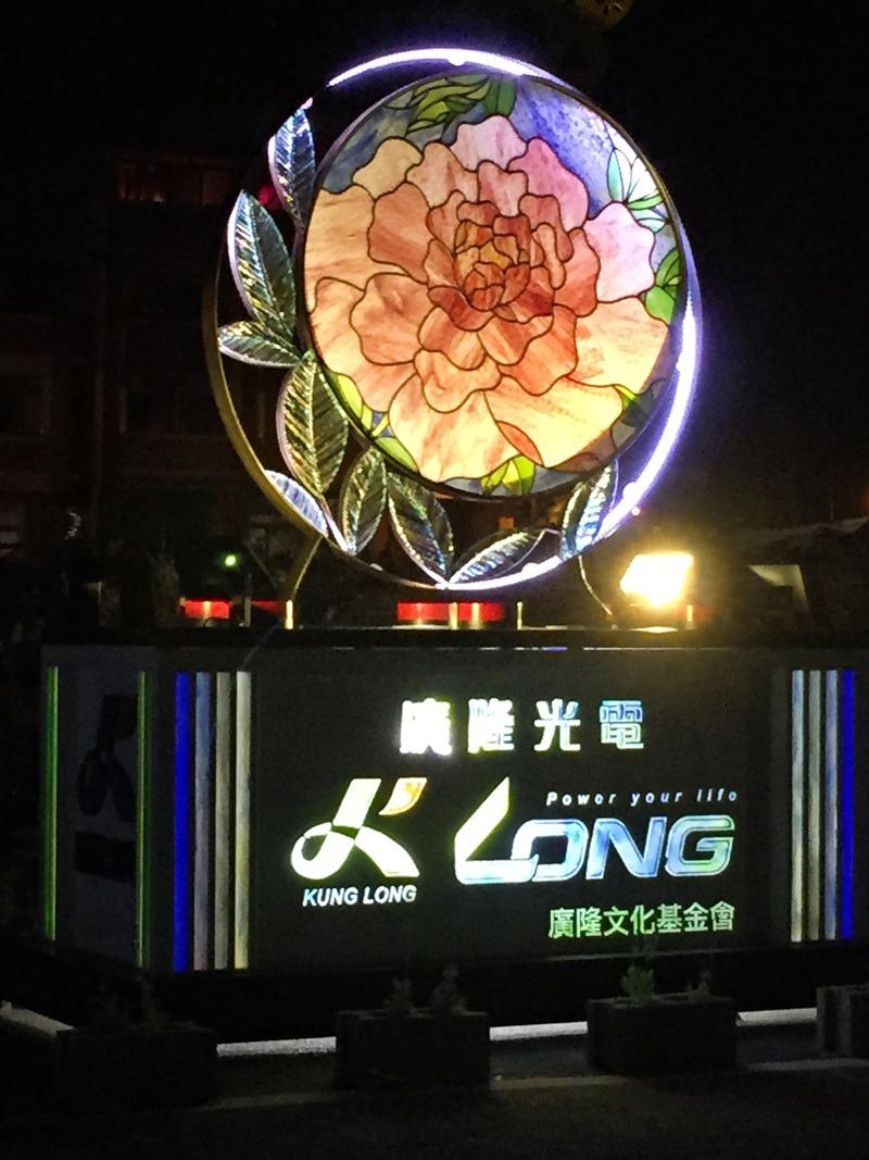 公共藝術-廣隆光電花燈藝術 富貴牡丹,猴運當頭