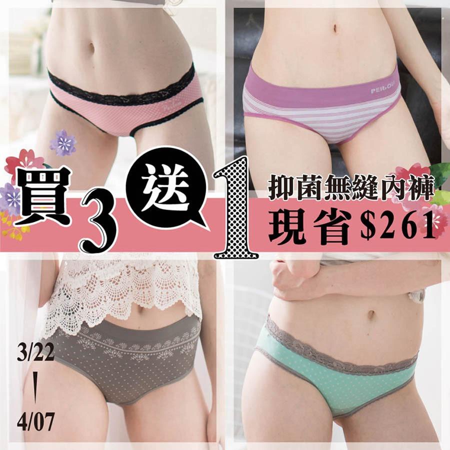 underwear3+1-1040-2