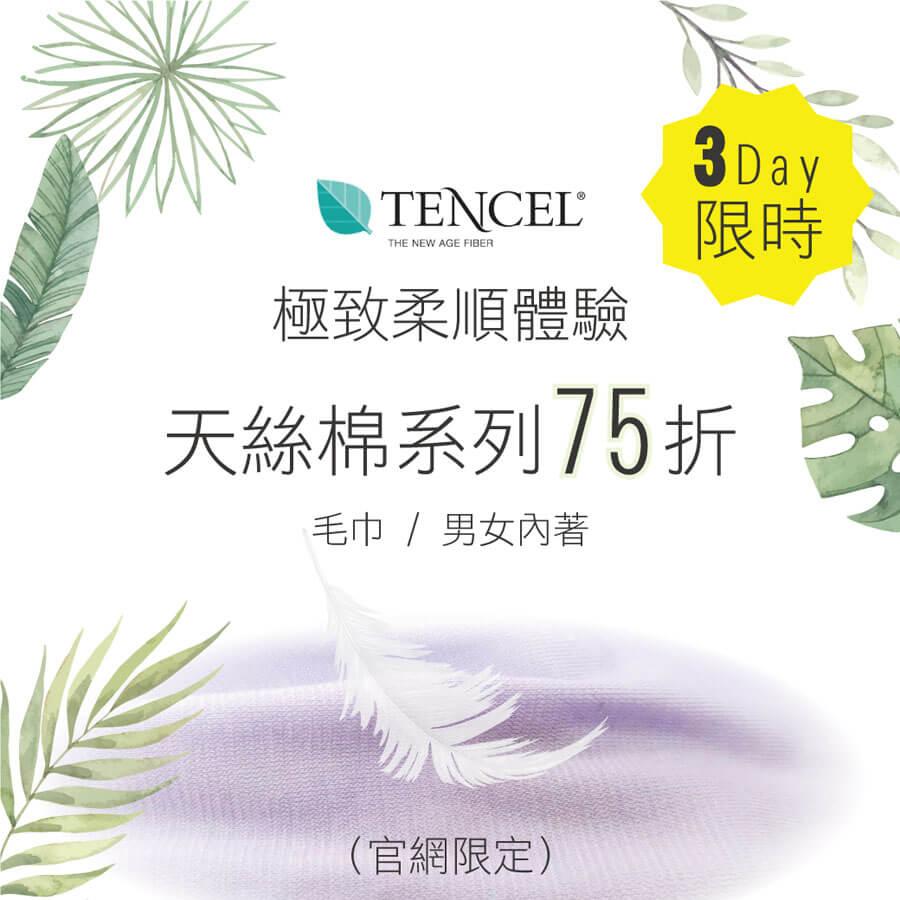 TENCEL75-1040