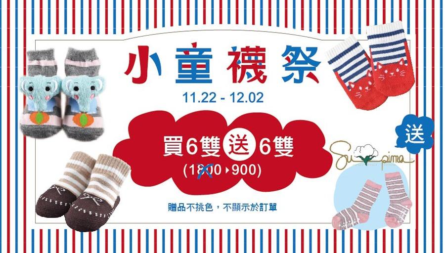 SUPIMA_任選6雙優惠價900元-01