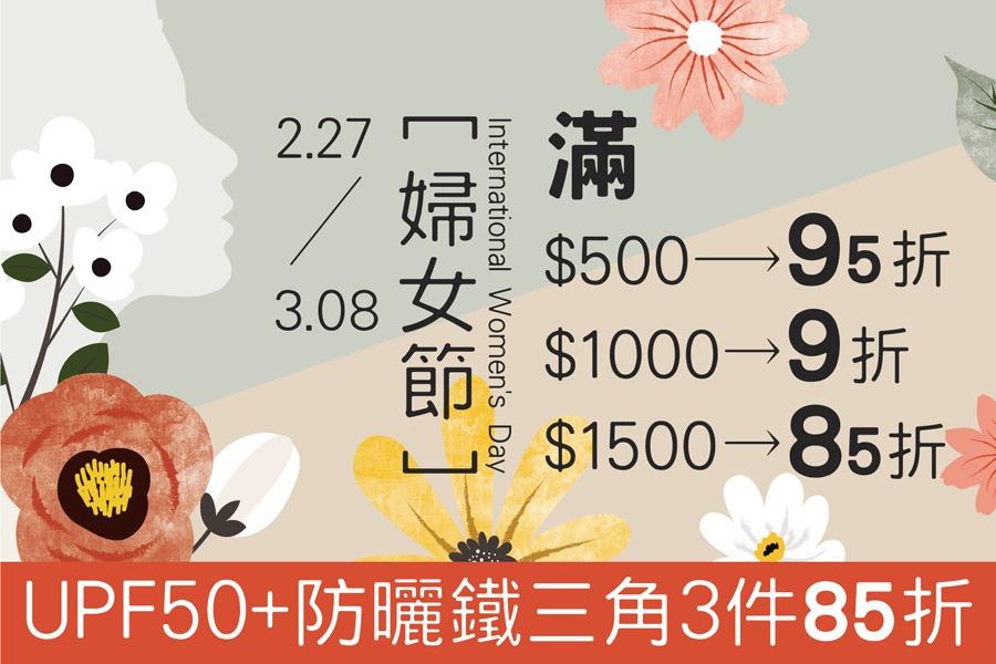2020-38婦女節-01