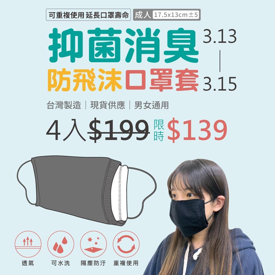機能防飛沫口罩套-活動