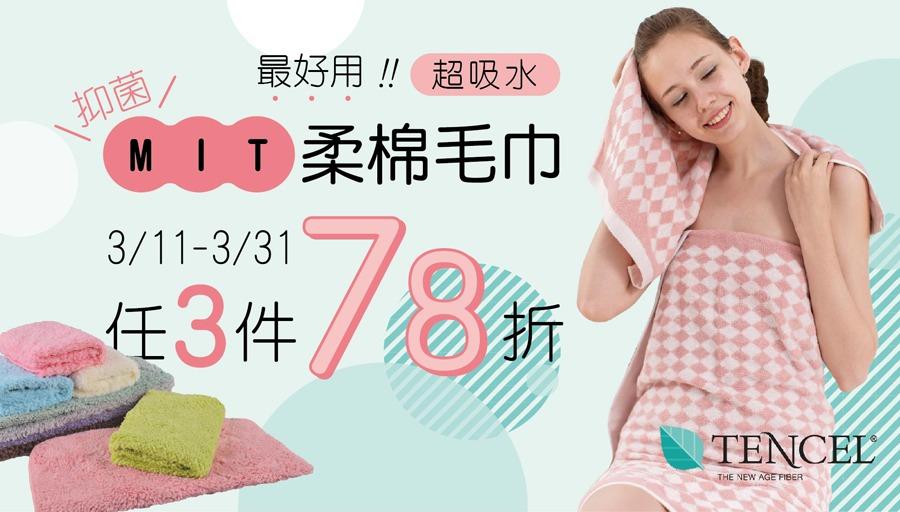 毛巾78折-00-02
