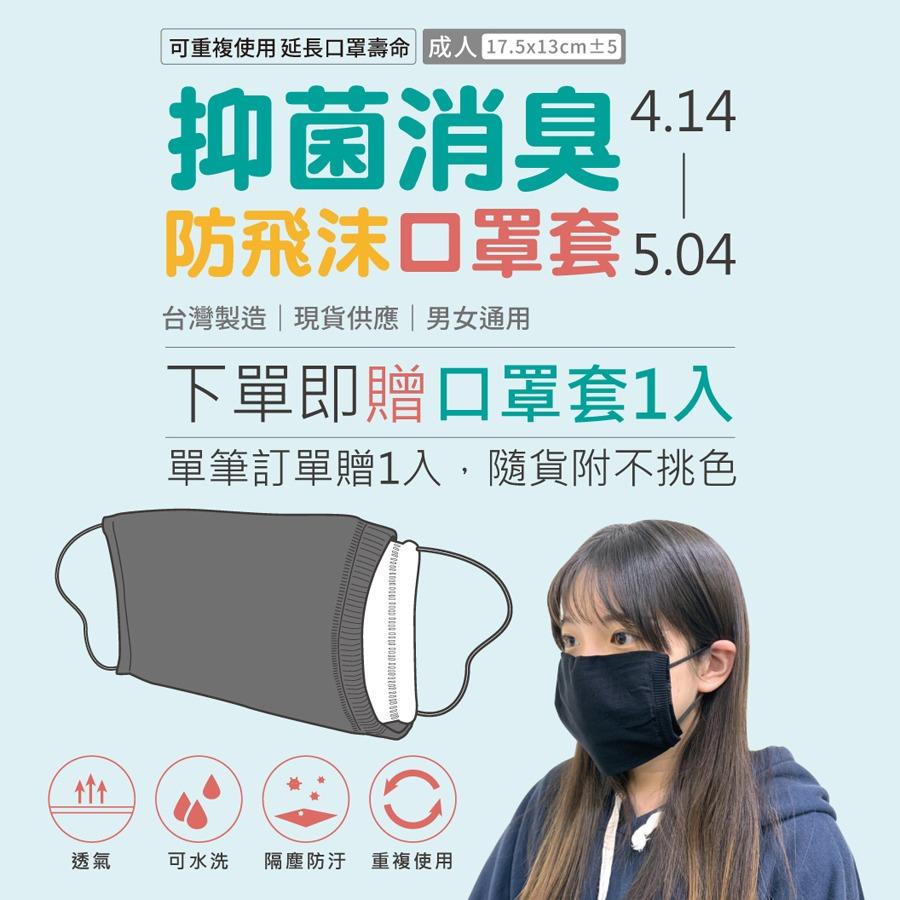 機能防飛沫口罩套-贈品-1040