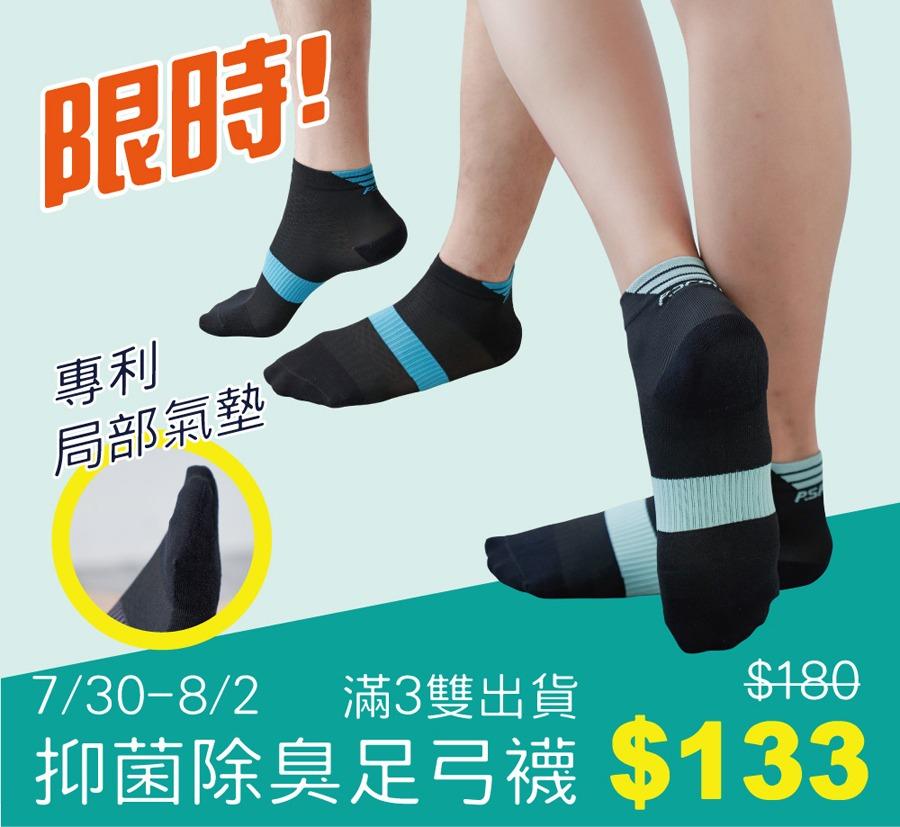 PL1100_專利氣墊除臭運動短襪