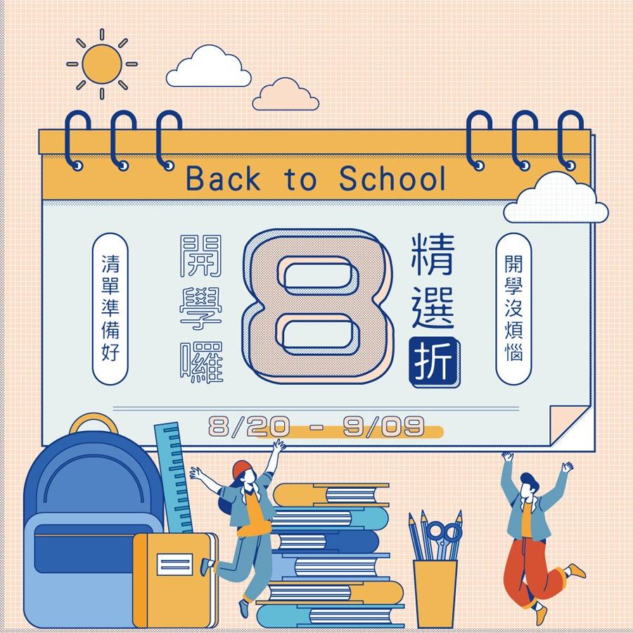 開學季-04