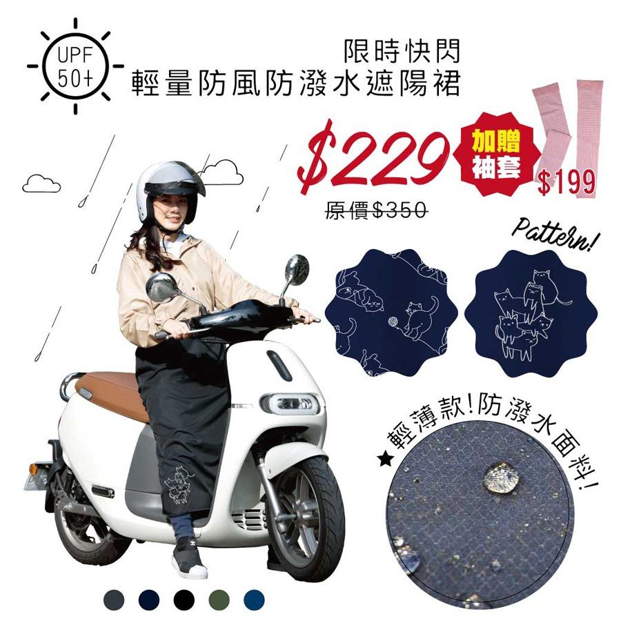 PL5924.PL5925-貓日記抗UV防潑水遮陽裙