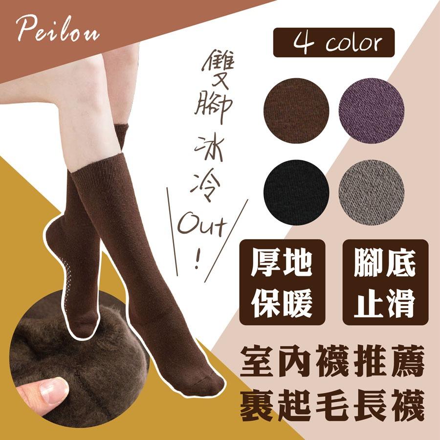 P8460-止滑毛襪