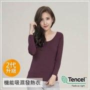 Tencel 機能吸濕發熱保暖衣_女圓領(酒紅)