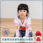 UPF50+兒童高效涼感防蚊抗UV袖套-新小紅帽