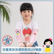 UPF50+兒童高效涼感防蚊抗UV袖套-白雪公主