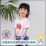 UPF50+兒童高效涼感防蚊抗UV袖套-灰姑娘