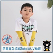 UPF50+兒童高效涼感防蚊抗UV袖套-貪吃熊