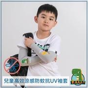 UPF50+兒童高效涼感防蚊抗UV袖套-小恐龍