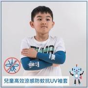 UPF50+兒童高效涼感防蚊抗UV袖套-機器人